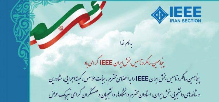 پیام جناب آقای دکتر احمدی به مناسبت پنجاهمین سالگرد تاسیس بخش ایران IEEE
