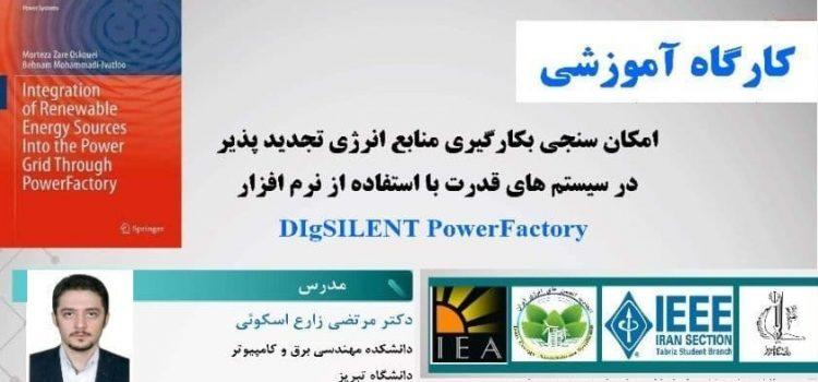 کارگاه تخصصی: امکانسنجی بکارگیری منابع انرژی تجدیدپذیر در سیستمهای قدرت با استفاده از نرمافزار DIgSILENT PowerFactory