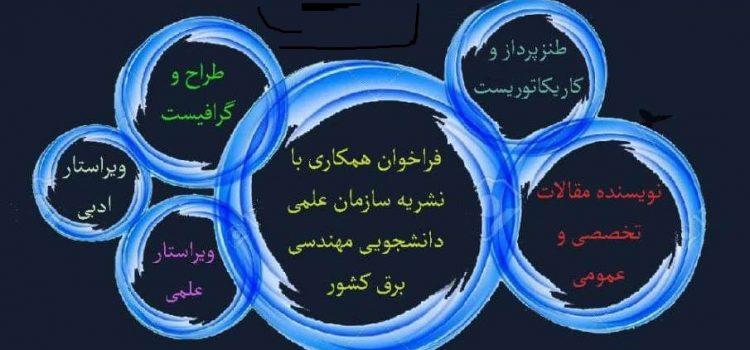 فراخوان همکاری در نشریه پیک (Peak) متعلق به سازمان علمی دانشجویی مهندسی برق ایران