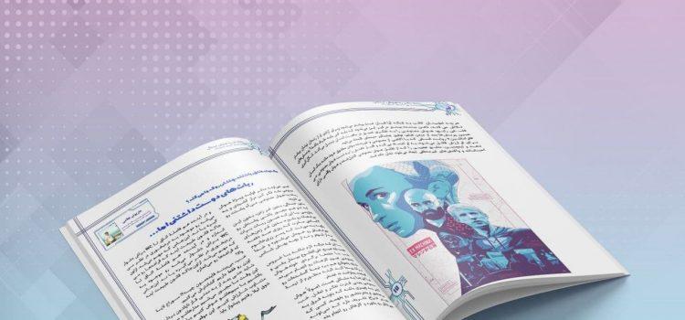 شماره-اول-نشریه-هوش-ایدهآل-دانشگاه-خوارزمی