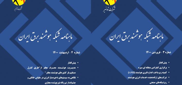 انتشار شماره های سوم (فروردین ماه) و چهارم (اردیبهشت ماه) ماهنامه شبکه هوشمند برق ایران (+لینک دانلود)