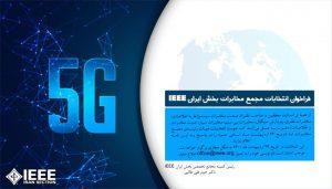 فراخوان انتخابات مجمع مخابرات بخش ایرانIEEE