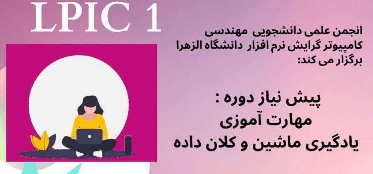 کارگاه آموزشی LPIC 1