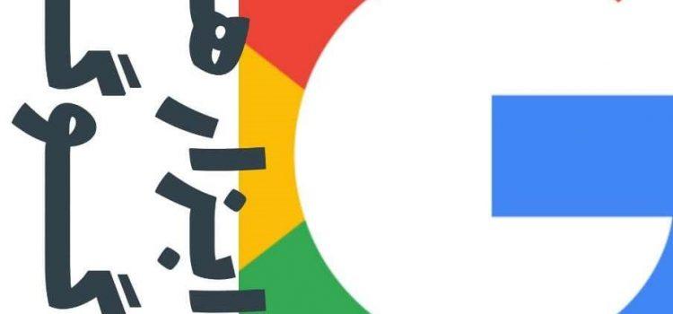 سمینار رایگان معرفی ابزارهای گوگل