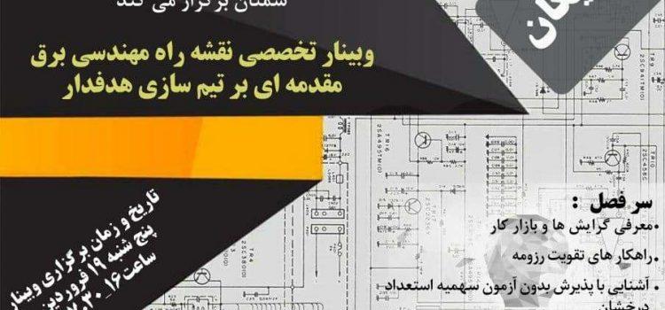 وبینار تخصصی: نقشه راه مهندسی برق – مقدمهای بر تیمسازی هدفدار (لینک فیلم ضبط شده وبینار اضافه شد)