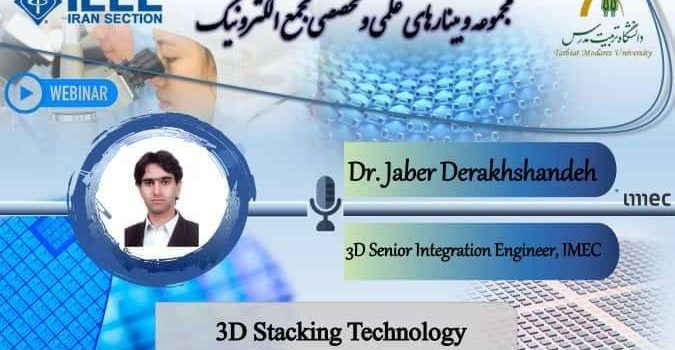 وبینار تخصصی ۳D Stacking Technology