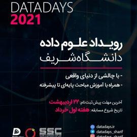 آغاز پیش ثبتنام رویداد دادهکاوی دانشگاه شریف Datadays