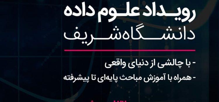 رویداد دادهکاوی دانشگاه شریف Datadays