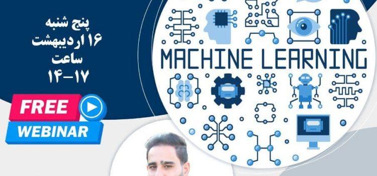 وبینار آشنایی با یادگیری ماشین