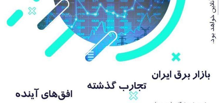 وبینار بازار برق ایران، تجارب گذشته، افقهای آینده