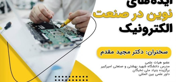 وبینار تخصصی با موضوع ایده های نوین در صنعت الکترونیک