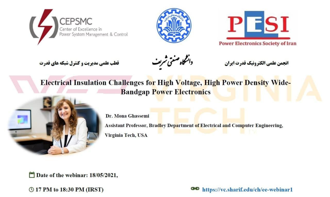 وبینار  چالشهای عایقی در استفاده از سیستمهای الکترونیک قدرت بر اساس نیمههادیهای با گاف انرژی پهن (WBG) برای کاربردهای فشار قوی و با چگالی توان زیاد