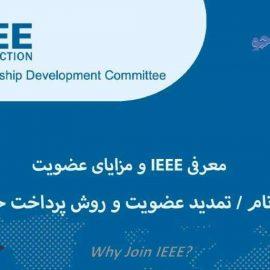 وبینار معرفی IEEE و مزایای عضویت: آموزش ثبت نام/تمدید عضویت و روش پرداخت حق عضویت
