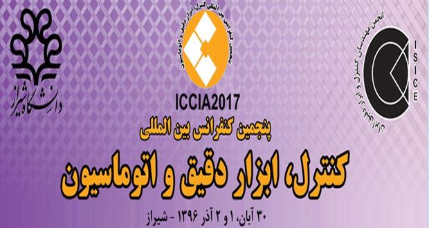 برگزاری پنجمین کنفرانس بینالمللی کنترل، ابزار دقیق و اتوماسیون در دانشگاه شیراز (تاریخ برگزاری ۳۰ آبان، ۱و ۲ آذر ماه ۱۳۹۶)