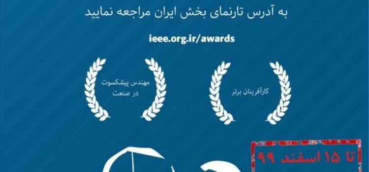 تمدید فراخوان جوایز صنعتی IEEE بخش ایران