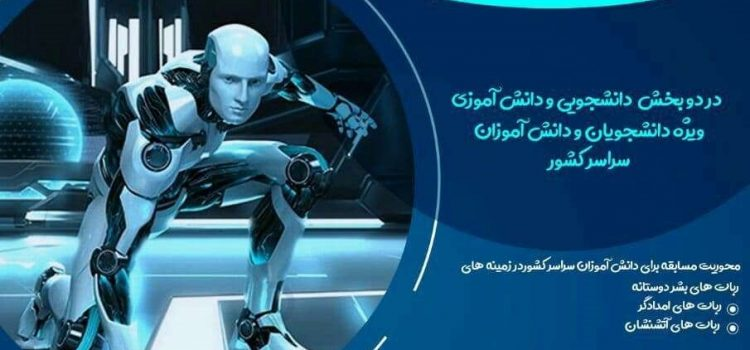 مسابقه ملی رباتیک Robo Hyrcn