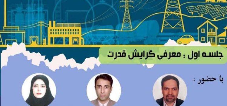 وبینار تخصصی معرفی گرایشهای مهندسی برق: معرفی گرایش قدرت