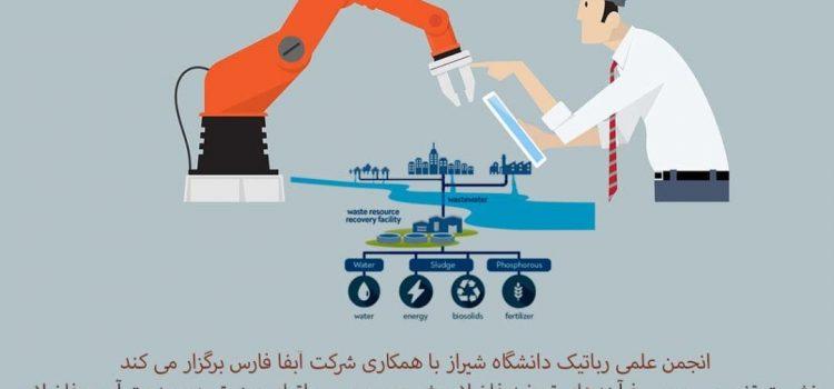 نشست تخصصی بررسی فرآیندهای تصفیه فاضلاب شهری و بررسی رباتهای صنعتی در صنعت آب و فاضلاب