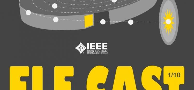 پادکست «شتابدهندههای ذرات» از سلسله پادکستهای شاخه IEEE تربیت مدرس