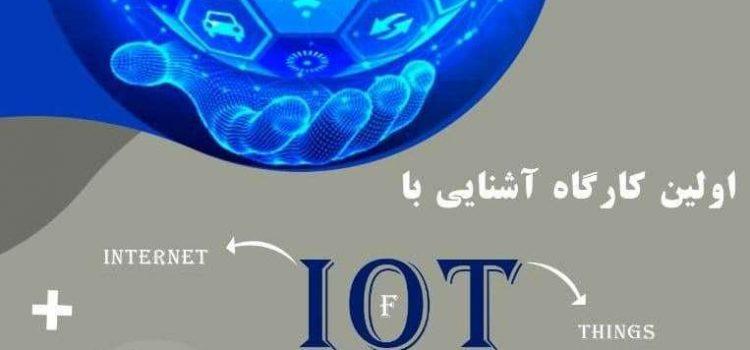برگزاری کارگاه رایگان آشنایی با اینترنت اشیا (IOT)