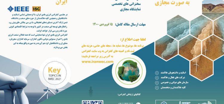 هفتمین کنفرانس انرژی بادی ایران
