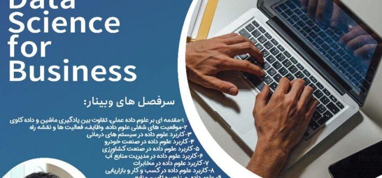 وبینار تخصصی با موضوع Data Science for Business