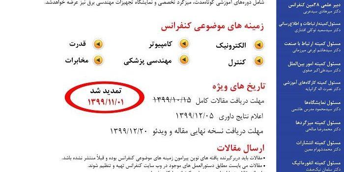 بیست و نهمین كنفرانس مهندسی برق ايران ICEE2021