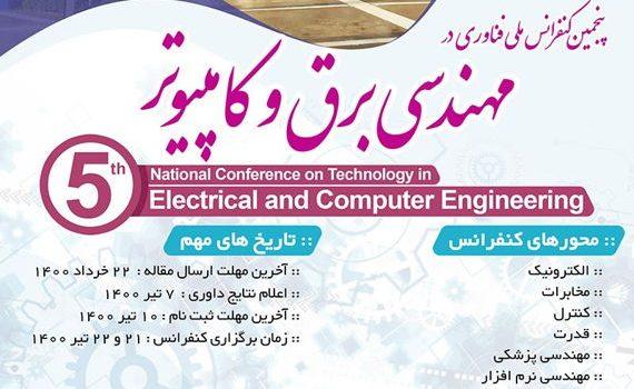 پنجمین کنفرانس ملی فناوری در مهندسی برق و کامپیوتر (Tec 2021)، تیر ۱۴۰۰